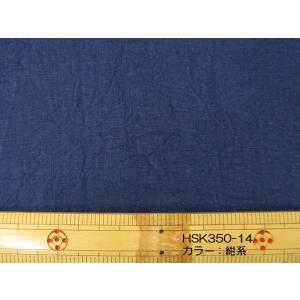 リネンキャンバスハンドワッシャー生地(HSK350-14紺色)|tomoya