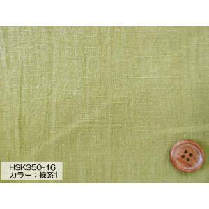 リネンキャンバスハンドワッシャー生地(HSK350-16緑系1)|tomoya