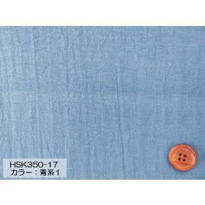 リネンキャンバスハンドワッシャー生地(HSK350-17青系1)|tomoya