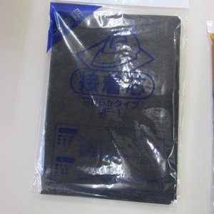【現品限り】【お徳用】 アイロン接着芯地 不織布 柔らかタイプJF-1(黒色) tomoya