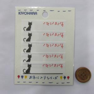お気に入りシリーズ 黒猫柄ねこ・ネコ・音符 ネームラベルSS 5枚入 アイロン接着 tomoya