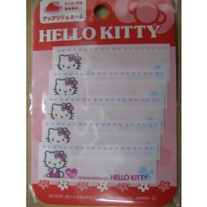 サンリオ【 HELLO KITTY 】ハローキティ アイロン ネームワッペン マイネーム tomoya