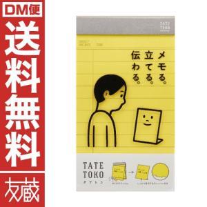 ・タテトコ TODO 黄色 TA-2003(カンミ堂)