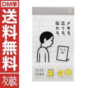 ・タテトコ TODO 白 TA-2001(カンミ堂)