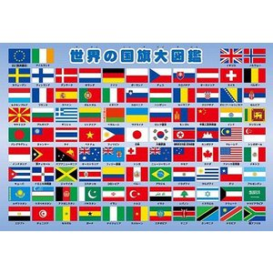 幼児 63ピース 子供向けジグソーパズル 世界の国旗大図鑑 ピクチュアパズル (26-606)[アポロ社]【梱100cm】