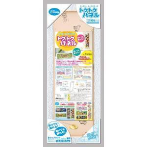 ぎゅっと456ピース・ステンドぎゅっと456ピース兼用 トクトクパネル ホワイト (テンヨー)梱10...