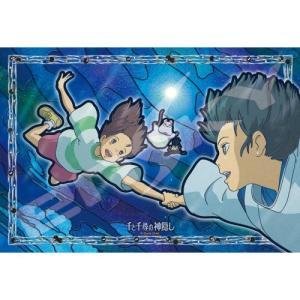 ・ジグソーパズル 300ピース ジブリ 千と千尋の神隠し 本当の名前 アートクリスタルジグソー (2...