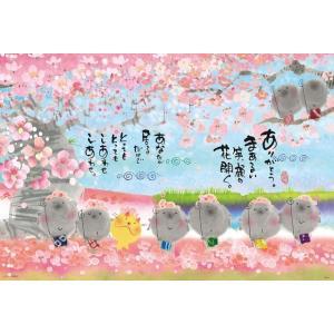 ・ジグソーパズル 1000ピース 御木幽石 まあるい笑顔の花開く(49×72cm) 61-428(ビ...
