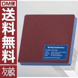 【クロネコDM便 全国送料無料】新日本カレンダー Side-color memo label Burgundy/Blue (8836)[新日本カレンダー]