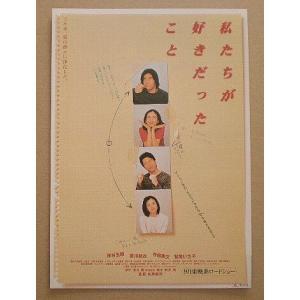 【映画チラシ】私たちが好きだったこと 松岡錠司 岸谷五朗 夏川結衣の画像