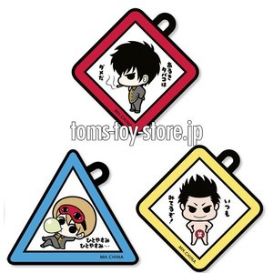Wラバーマスコット 銀魂 銀さんの標識編 (3種セット B)|toms-toy-store
