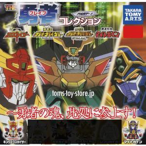 THE 勇者コレクション PART 1 - 2種セット|toms-toy-store