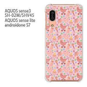 SH-02M SHV45 AQUOS sense3 androidoneS7 ケース ゆうパケ送料無...
