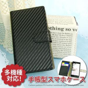 手帳型スマホケース 全機種対応 ★DM便送料無料★カーボンタイプ ダイアリー カード収納 ストラップホール 黒 手帳型カバー SO-04G LGV32 iPhone6s te032