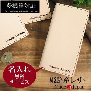 SC-01M SCV45 GalaxyA20 名入れ 本革 ヌメ革 スマホ ケース 手帳型  ベルト...