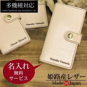 SC-01M SCV45 GalaxyA20 名入れ 本革 ヌメ革 スマホ ケース 手帳型  マグネ...