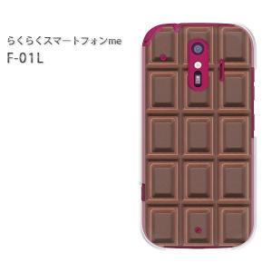 docomo らくらくスマートフォンme F-01L用ハードケース f01l らくらくフォン らくら...