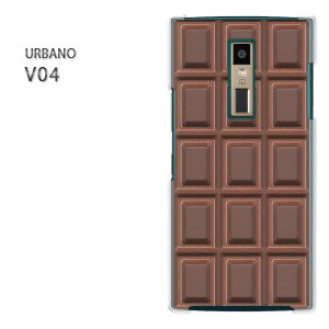 au URBANO V04用ハードケース v04 urbano アルバーノ au ケース カバー ハ...
