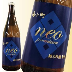 <br>福小町 純米吟醸原酒 NEO PREMIUM ネオプレミアム 720ml 限定流通品<br>