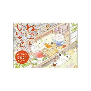 ねことじいちゃん2021カレンダー ( カレンダー )|tomutomu