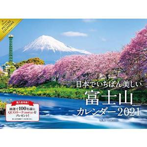2021 日本でいちばん美しい富士山 カレンダー ( カレンダー ) tomutomu