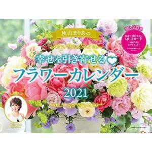 2021 秋山まりあの 幸せを引き寄せるフラワーカレンダー ( カレンダー ) tomutomu