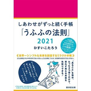 しあわせがずっと続く手帳2021「うふふの法則」 tomutomu