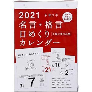 高橋 2021年 カレンダー 日めくり B5 名言格言 E501 ( カレンダー )|tomutomu