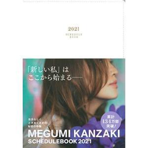 MEGUMI KANZAKI SCHEDULE BOOK 2021(メグ  カンザキ スケジュール ブック 2021) tomutomu