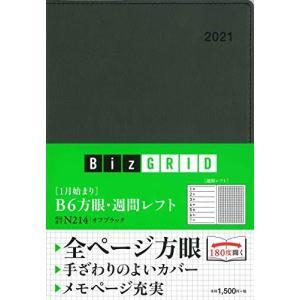 2021年1月始まり B6方眼週間レフト オフブラック  N214  (永岡書店のシンプル手帳 Biz GRID) tomutomu