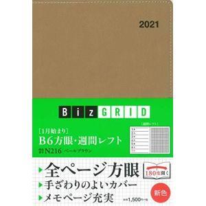 2021年1月始まり B6方眼週間レフト ペールブラウン  N216  (永岡書店のシンプル手帳 Biz GRID) tomutomu