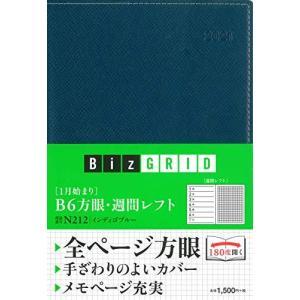 2021年1月始まり B6方眼週間レフト インディゴブルー  N212  (永岡書店のシンプル手帳 Biz GRID) tomutomu