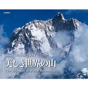 カレンダー2021 美しき世界の山 (月めくり・壁掛け) (ヤマケイカレンダー2021) tomutomu