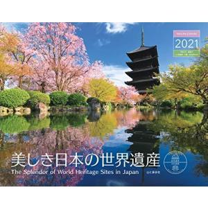 カレンダー2021 美しき日本の世界遺産 自然遺産/文化遺産 (月めくり・壁掛け) (ヤマケイカレンダー2021) tomutomu