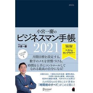 小宮一慶のビジネスマン手帳 2021  四六判  (小宮一慶の養成講座) tomutomu