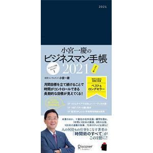 小宮一慶のビジネスマン手帳 2021  ポケット版  (小宮一慶の養成講座) tomutomu