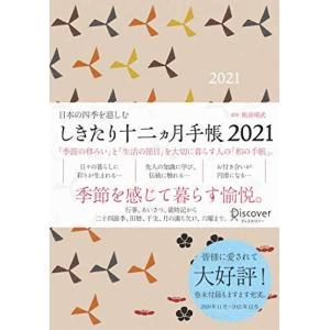 しきたり十二ヵ月手帳 2021  四六判 tomutomu