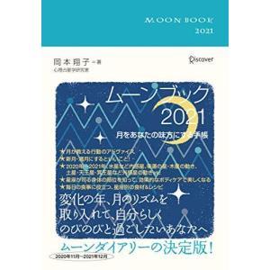 ムーンブック 2021  四六判 tomutomu