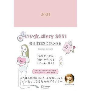いい女.diary 2021  四六判 tomutomu