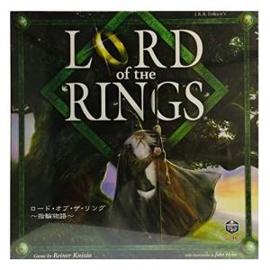 ロード・オブ・ザ・リング 〜指輪物語〜 (ボードゲーム)|tomutomu