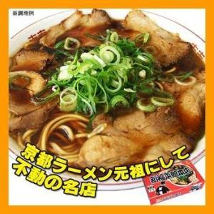 京都ラーメン新福菜館本店4食入(醤油・2食×2箱) 超人気ご当地ラーメン|tomutomu