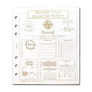 メモリスト(Memorist) システム手帳 リフィル《HBxWA5サイズ》ゴールド印刷 バレットジャーナル風  オール・イン|tomutomu