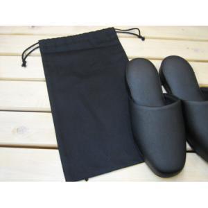 (純正品・スリッパは別売です)携帯用スリッパ袋 コットンツイル ブラック/男女兼用24×34cm スリッパ|tomy