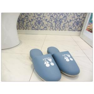 トイレ用スリッパ ブルー/男女兼用(〜25.5cm程度まで)|tomy
