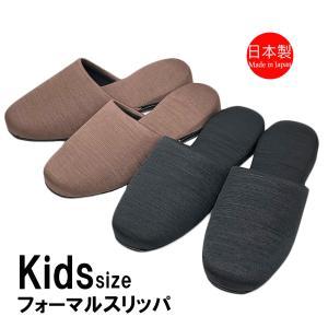 【子供サイズ】フォーマルグログランスリッパ 黒/キッズM・Lサイズ【子供用〜メンズ大きいサイズまで】|tomy