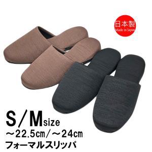 フォーマルグログランスリッパ 黒/S(〜22.5cm)・M(〜24cm)サイズ【子供用〜男性用外寸30cmまで!学校用・お客様用におすすめ】|tomy