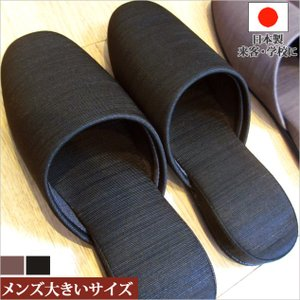 【大きいサイズ】フォーマルグログランスリッパ 黒/LLサイズ(〜28.5cm程度まで)【子供用〜男性用外寸30cmまで!学校用・お客様用におすすめ】|tomy
