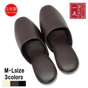 レザースリッパ 日本製 抗菌タイプ カカオブラウン/Mサイズ(〜25cm程度まで)|tomy
