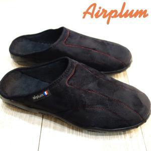 メンズ フランス製 雲を歩くルームシューズ Airplum DAKAR NOIR(ブラック)Sodopac社製/41・43サイズ スリッパ|tomy