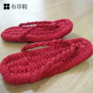 たっぷりの布を使ってつくられた、お洒落なデザインの『布わらじ(布草履・ぞうり)』です。 鼻緒式の履き...